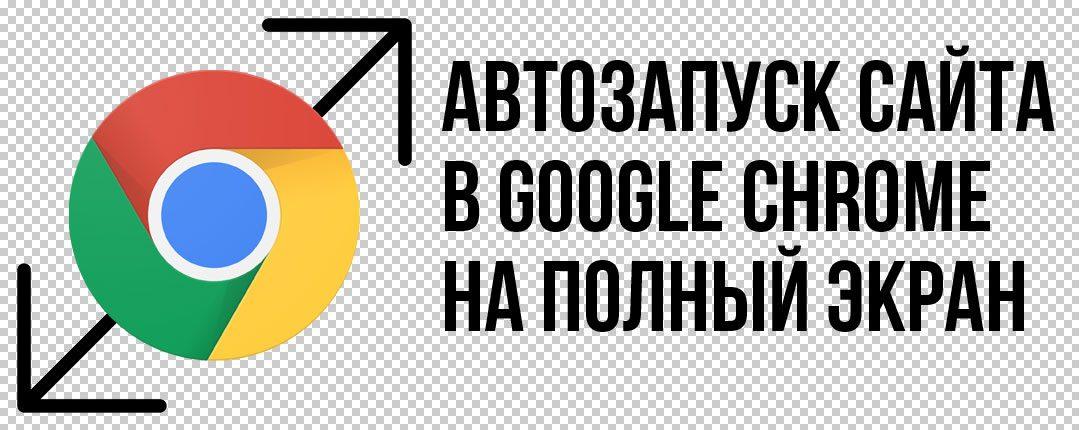 Автозапуск Google Chrome в полноэкранном режиме с определённым сайтом
