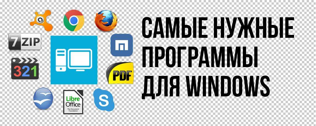 Самые нужные и полезные программы для Windows
