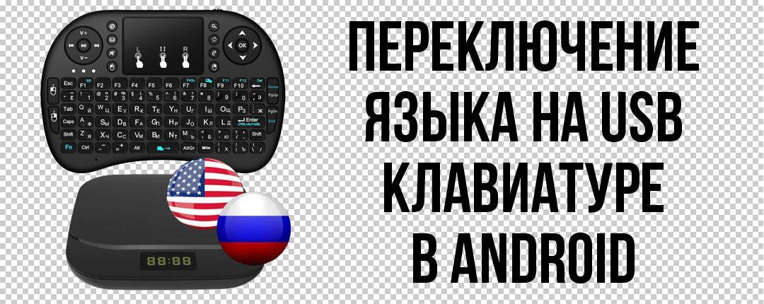 Как переключать язык на USB-клавиатуре в Android